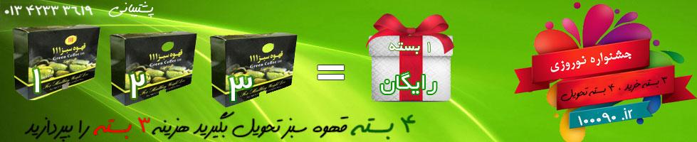 قیمت قهوه سبز پالیک